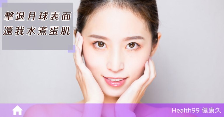 Read more about the article 皮膚宛如月球表面,我也想要水煮蛋肌!了解毛孔粗大及改善對策!