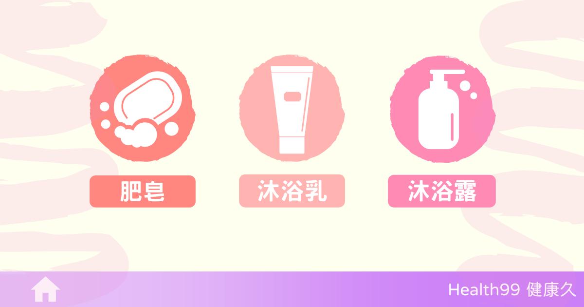 洗澡也大有學問!肥皂、沐浴乳、沐浴露的差別在哪裡?哪一個適合你的肌膚體質呢?