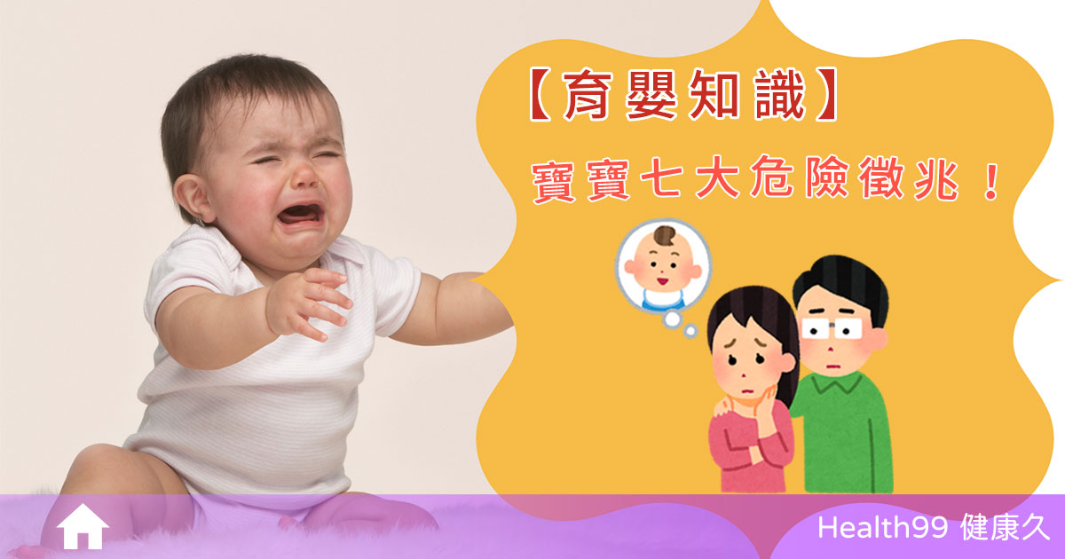 【育兒知識】了解寶寶七大危險徵兆!身為爸媽的你們,絕對不可以輕忽啊!
