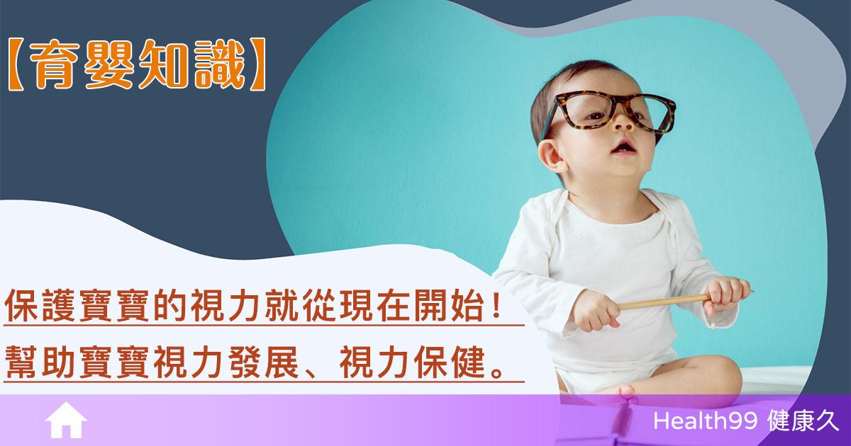 You are currently viewing 【育兒知識】幫助寶寶視力發展、視力保健,保護寶寶的視力,就從現在開始!