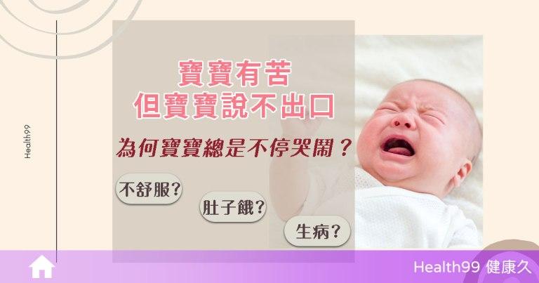【育兒知識】寶寶一直哭怎麼辦?你可以從這些方向去判斷寶寶哭鬧原因!