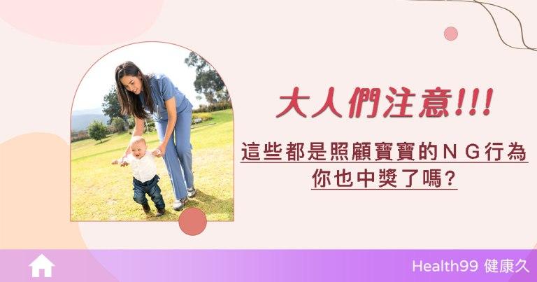 Read more about the article 【育兒知識】大人們注意!這些都是照顧寶寶的NG行為!千萬別再犯啦!