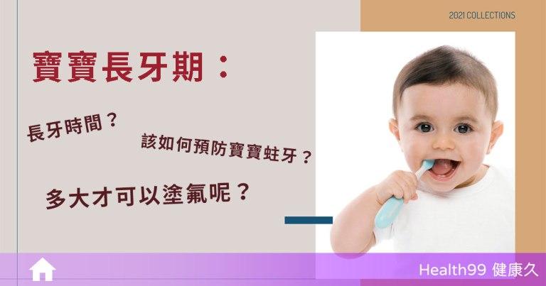 Read more about the article 【育兒知識】寶寶長牙了!長牙時間和順序你知道嗎?該如何預防寶寶蛀牙?