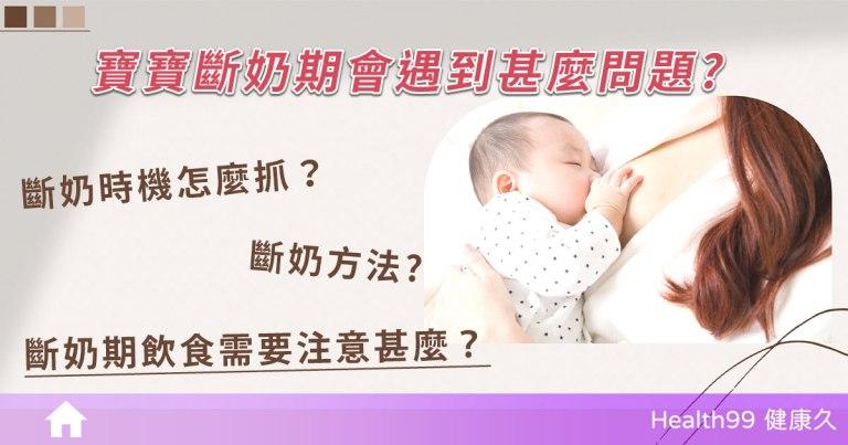 【育兒知識】寶寶何時該斷奶?斷奶方法有哪些?寶寶斷奶飲食該注意甚麼?