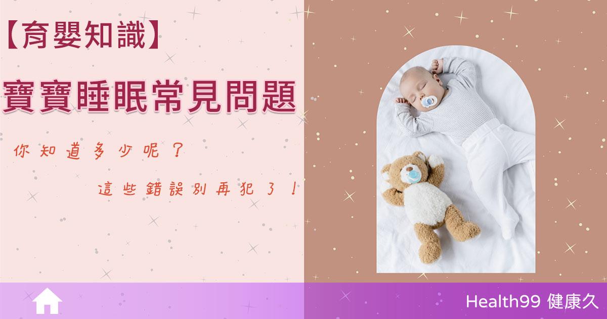 【育兒知識】認識寶寶睡眠常見問題,你知道多少呢?這些錯誤別再犯了!