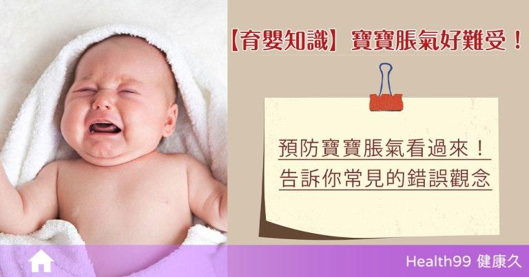 【育兒知識】寶寶脹氣怎麼辦?預防寶寶脹氣看過來!告訴你常見的錯誤觀念