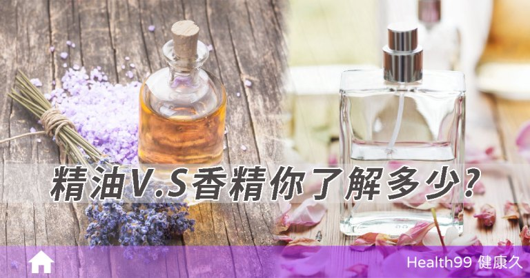 Read more about the article 你買對、用對了嗎?精油V.S香精 別再傻傻分不清了!