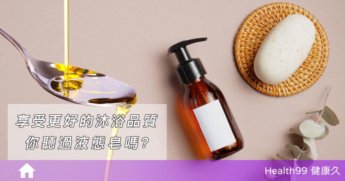 You are currently viewing 洗澡用品那麼多,你聽過「液態皂」嗎?液態皂的好處是什麼?與沐浴乳差別在哪?