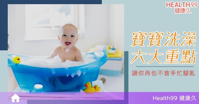 【育兒知識】新手爸媽須知!如何幫寶寶洗澡?寶寶洗澡的六大重點,一次整理給你