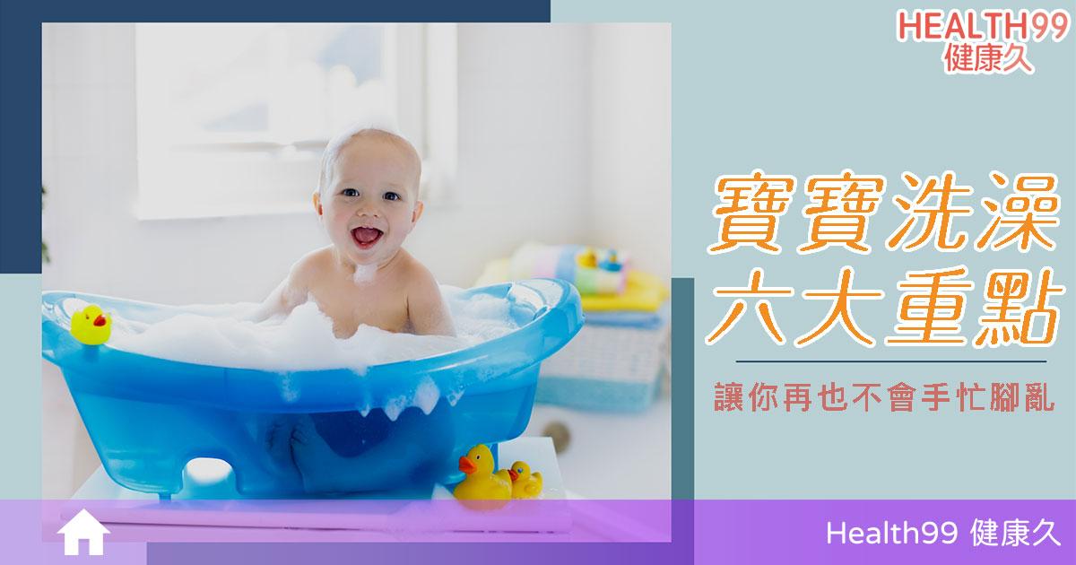 Read more about the article 【育兒知識】新手爸媽須知!如何幫寶寶洗澡?寶寶洗澡的六大重點,一次整理給你