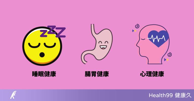 什麼是健康?不生病就算嗎?健康新概念:達到這3個標準才算!