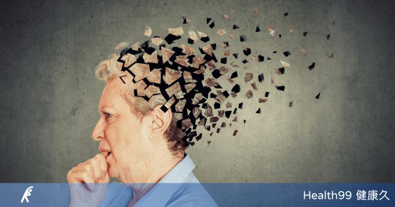 【健康生活】失智症是一種老化的現象嗎?注意這些警訊避免延誤就醫!