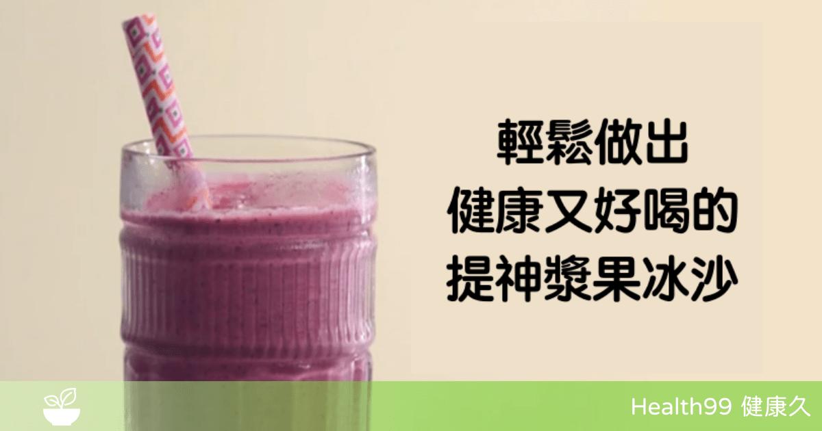 【飲食營養】輕鬆做出健康的提神漿果冰沙!讓你一天活力滿分!作法就是這麼簡單!