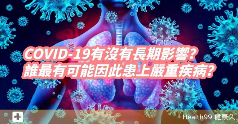 COVID-19基本訊息:2019冠狀病毒會留下後遺症嗎?哪一種族群比較容易染疫?