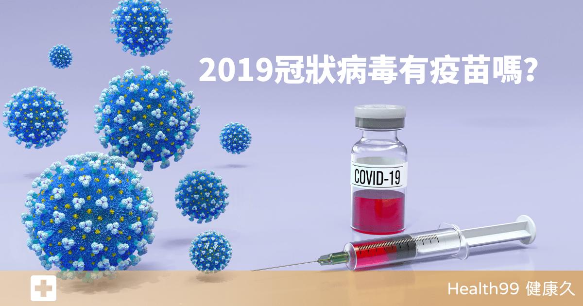 2019冠狀病毒有疫苗嗎?