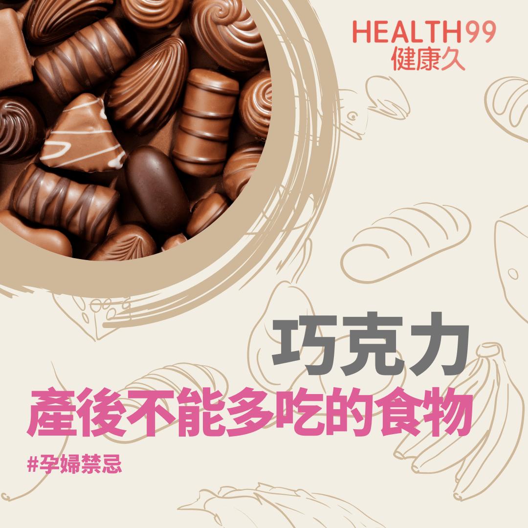 孕婦禁忌食物-巧克力