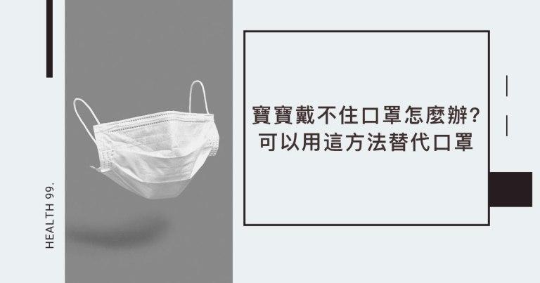 【育兒知識】嬰幼兒防疫-寶寶戴不住口罩怎麼辦?可以用這方法替代口罩