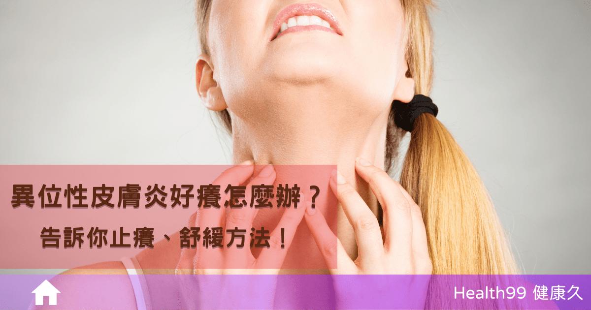 異位性皮膚炎好癢怎麼辦?告訴你止癢、舒緩方法!遠離皮膚癢看過來!