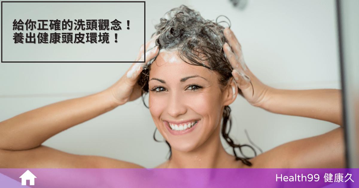 你的洗頭方式正確嗎?給你正確的洗頭觀念!養出健康頭皮環境!