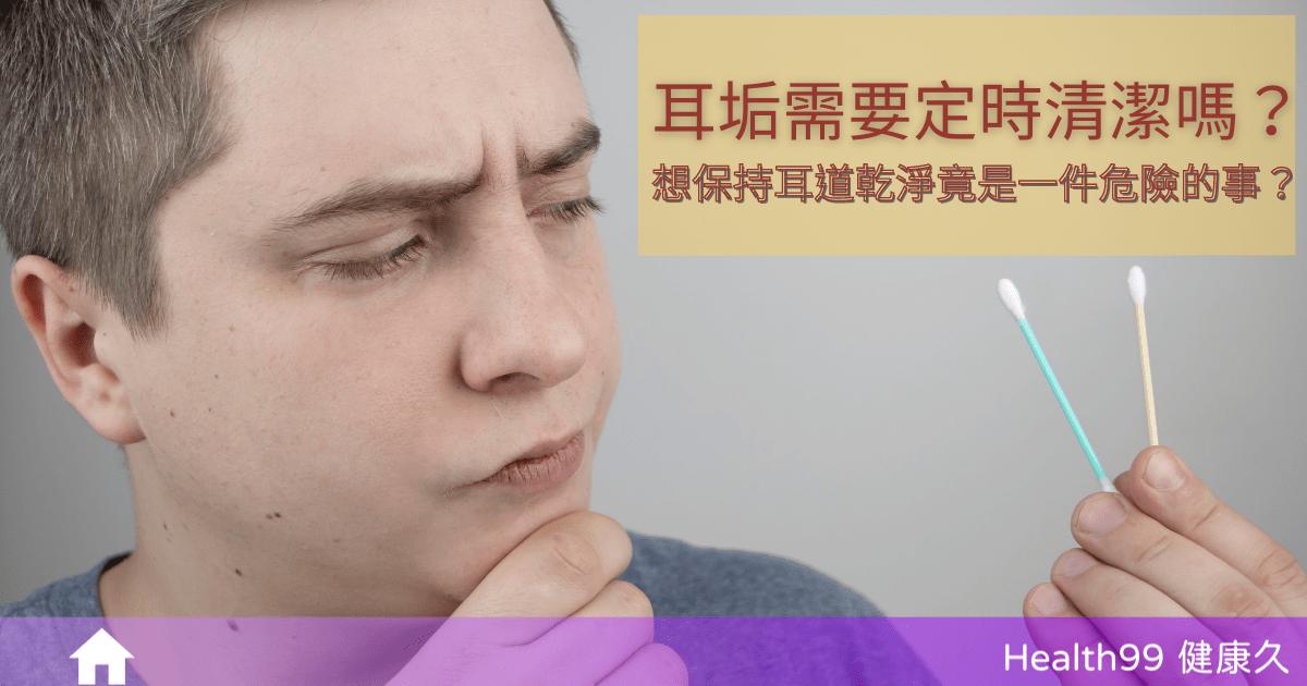 耳垢需要定時清潔嗎?想保持耳道乾淨竟是一件危險的事?
