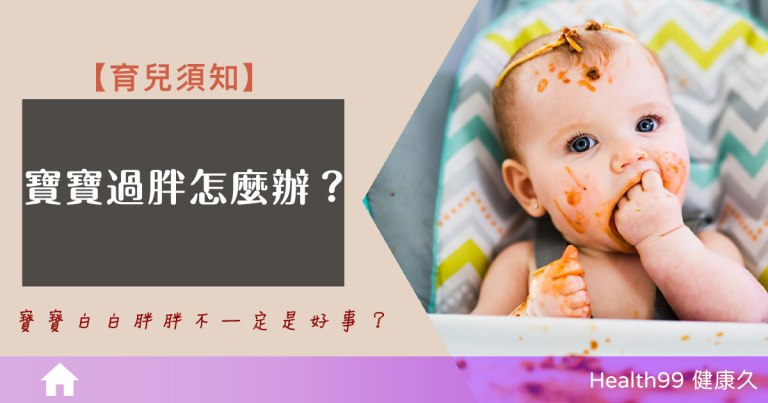 Read more about the article 【育兒知識】寶寶過胖怎麼辦?如何判斷寶寶過重?正確的飲食習慣是甚麼呢?