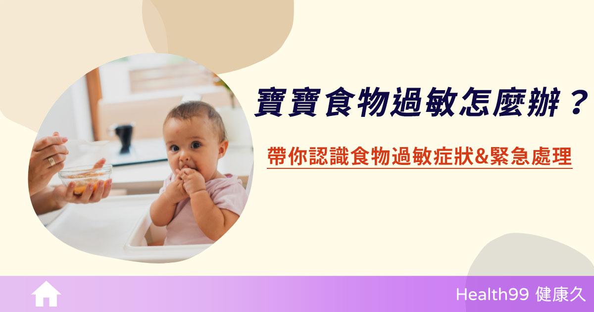 You are currently viewing 【育兒知識】寶寶食物過敏怎麼辦?帶你認識食物過敏症狀&緊急處理