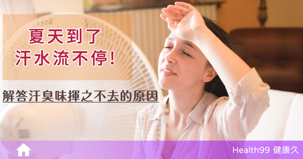 夏天流汗有汗臭味!導致汗臭味的原因是什麼?解答令你困擾的汗臭原因