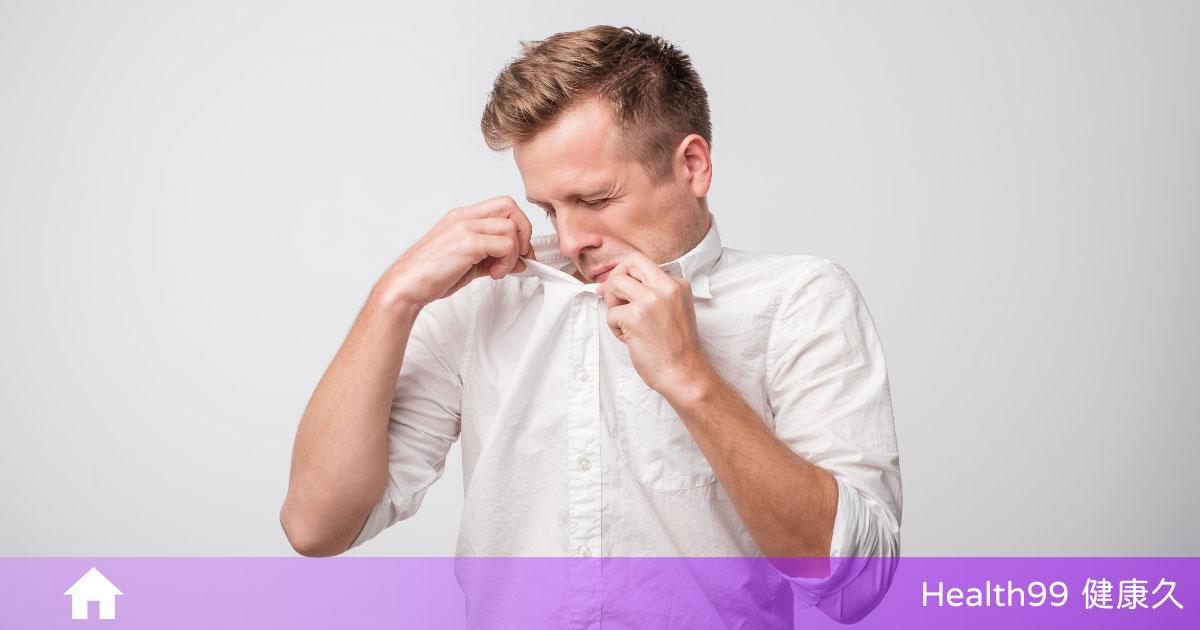 Read more about the article 有效解決汗臭!還在困擾你有汗臭味嗎?讓你擺脫揮之不去的臭名!