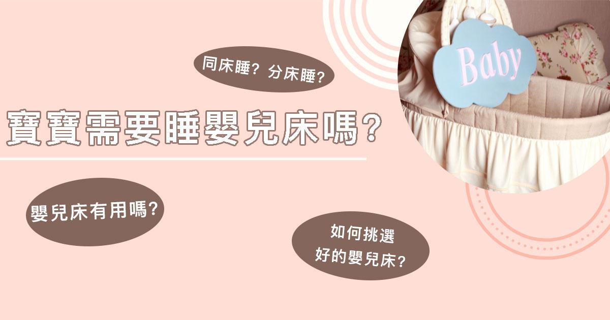 Read more about the article 【採購指南】到底要不要買嬰兒床?帶你分析買與不買的理由
