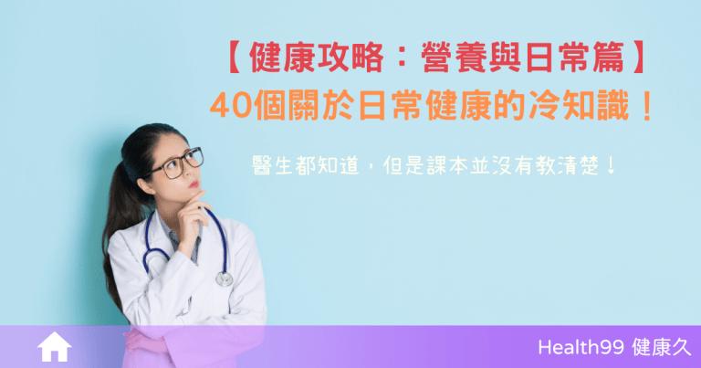 【健康攻略:營養與日常篇】醫生都知道,但是課本並沒有教清楚!40個關於日常健康的冷知識!