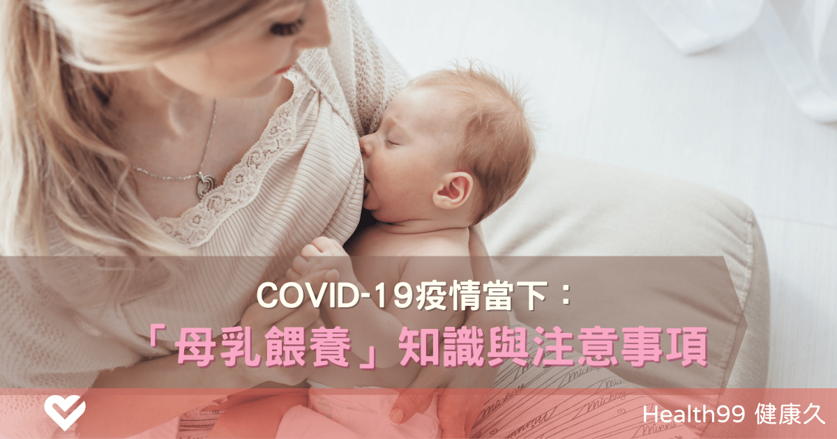 Breastfeeding during COVID-19 Cover