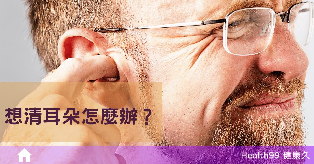 想清耳垢該怎麼做?正確方法&常見的錯誤方法你都知道嗎?
