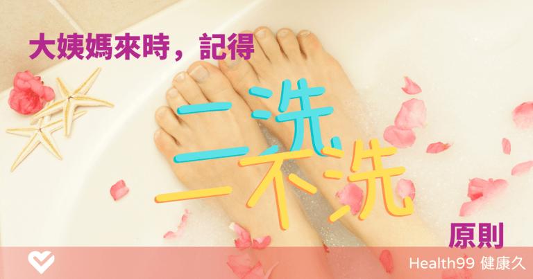 Read more about the article 【月經保養】女孩子「生理期」,做到「2洗1不洗」,下次姨媽或會「善待你」!