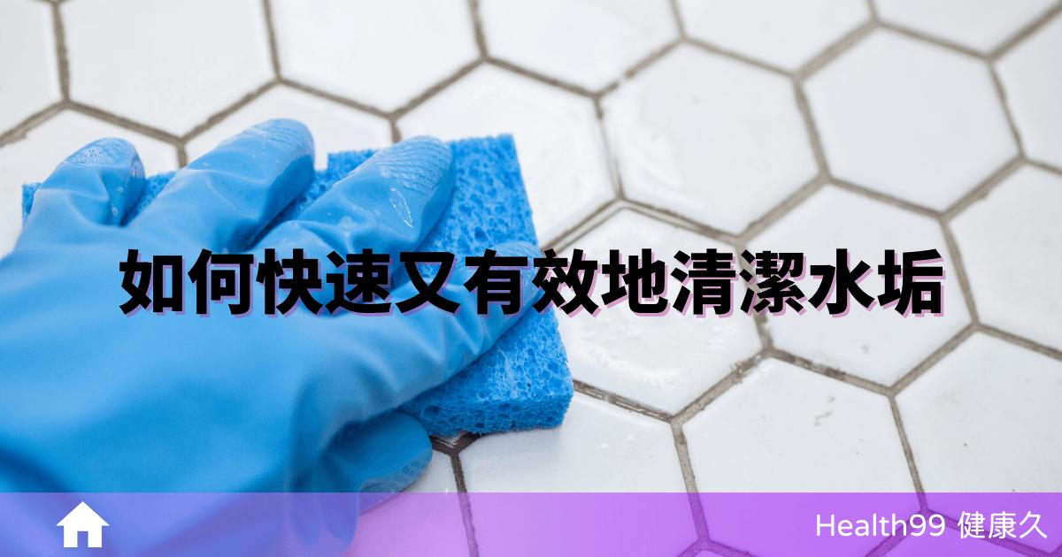 【居家清潔】浴室玻璃門水垢怎麼處理?玻璃頑固水垢清除妙招?5大處理辦法巧妙解決!