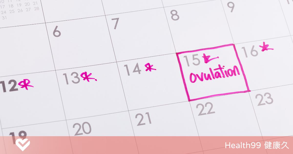 教你精算排卵期:排卵期有何症狀?女人身上的8個變化,提示你排卵了!