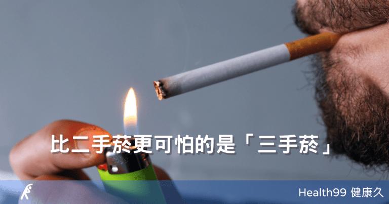 比二手菸更可怕的是「三手菸」:防不勝防的菸草暴露,對你家孩童的危害你知道嗎?