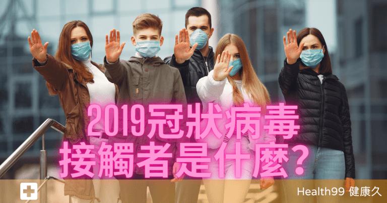 COVID-19進階訊息:2019冠狀病毒接觸者是什麼?如何追蹤接觸者呢?