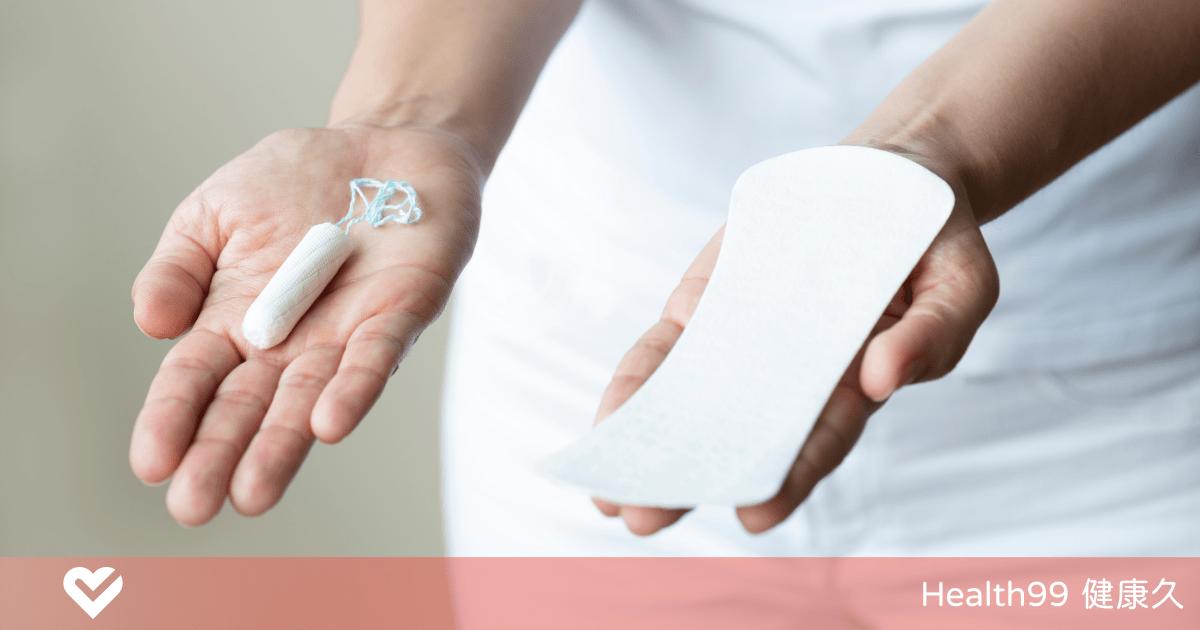 【月經保養】衛生棉與衛生棉條有何區別?衛生棉條的優勢在哪裡?