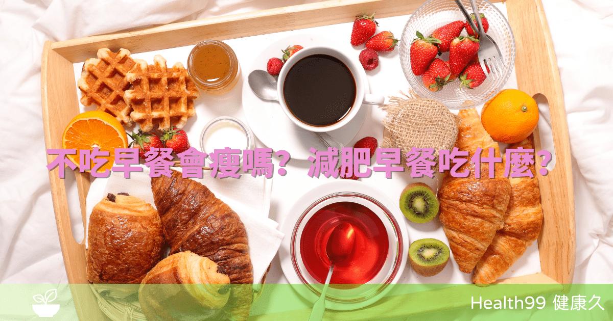 不吃早餐會瘦嗎?減肥早餐吃什麼?關於早餐的5個迷思!