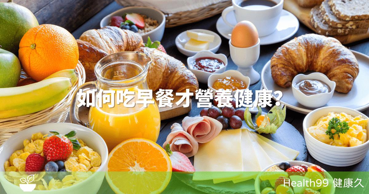 【飲食營養】如何吃早餐才營養健康?吃早餐應牢記4點,讓你早餐更營養健康
