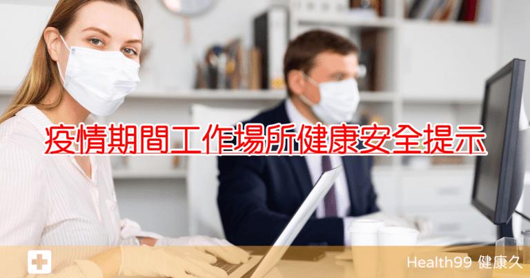 Read more about the article COVID-19進階訊息:針對2019冠狀病毒的疫情期間工作場所健康安全提示