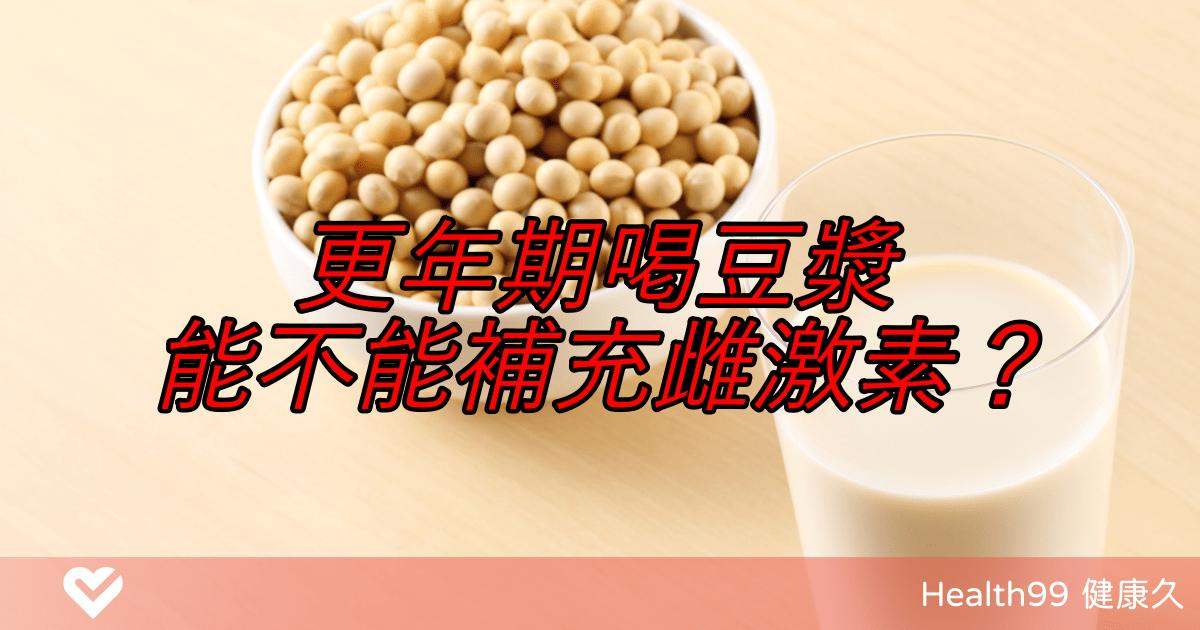 【更年期】更年期喝豆漿能不能補充雌激素?醫:豆漿不含雌激素,只有異黃酮
