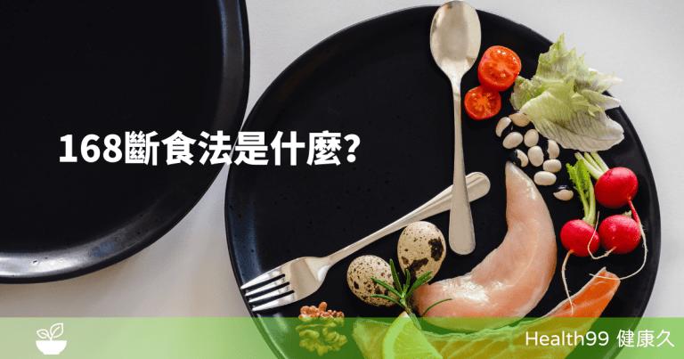 【飲食營養】什麼是「168斷食法」?真的有燃脂效果嗎?注意這些人不適合!