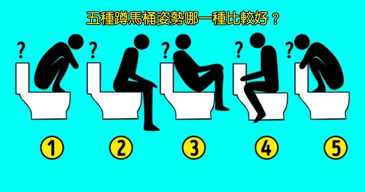 5種使用馬桶的姿勢可能會給我們帶來的影響:哪個更有利於排便?