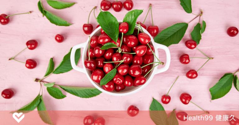 Read more about the article 【月經飲食】經期來臨如何緩解不適?女性吃櫻桃可以防治痛經嗎?