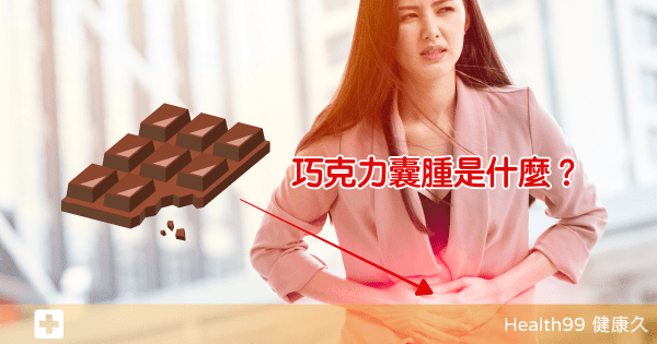 巧克力囊腫