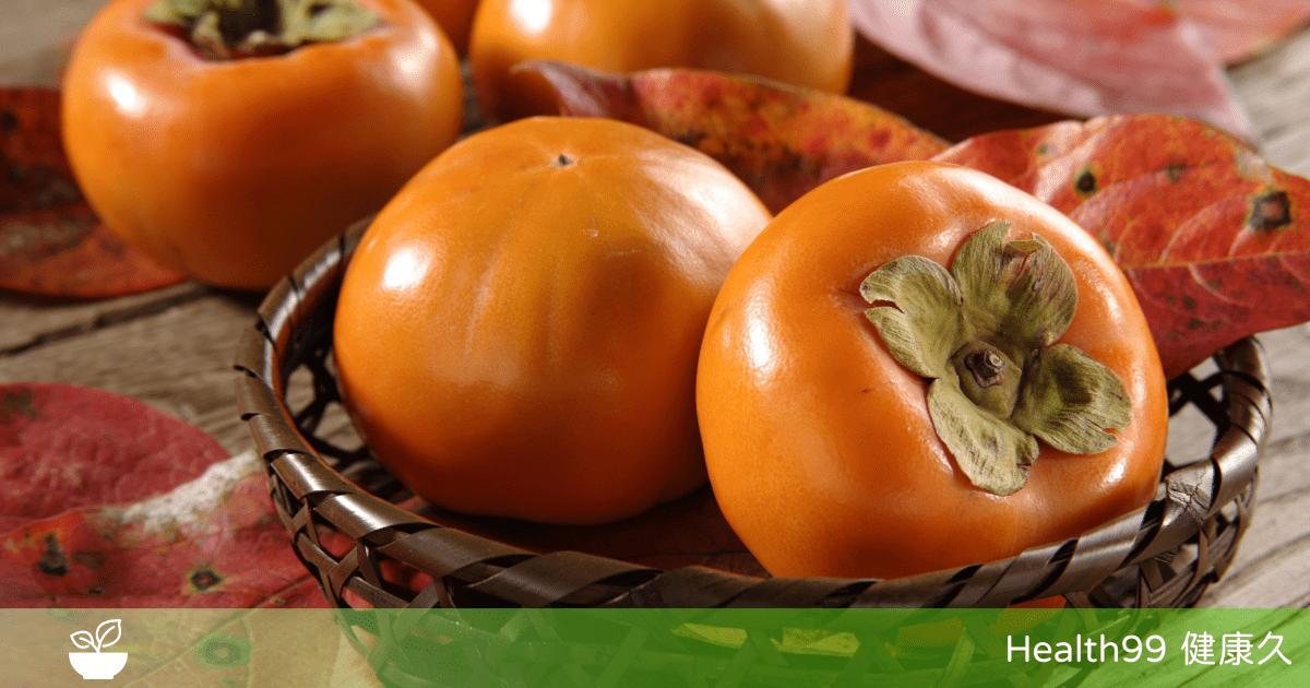 【飲食禁忌】柿子再好吃,也要注意5個「禁忌」!別等吃出問題才後悔!