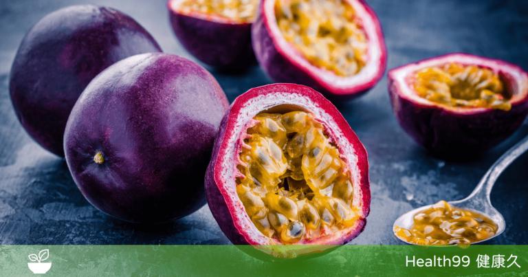 Read more about the article 【成份功效】百香果不僅味美好處,還有這6大營養功效,你知道嗎?