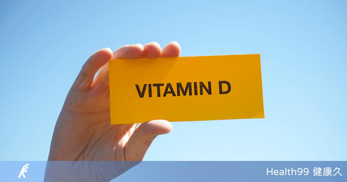 Read more about the article 癌症患者大多缺乏維生素D,預防癌症建議用三種方式補充維生素D