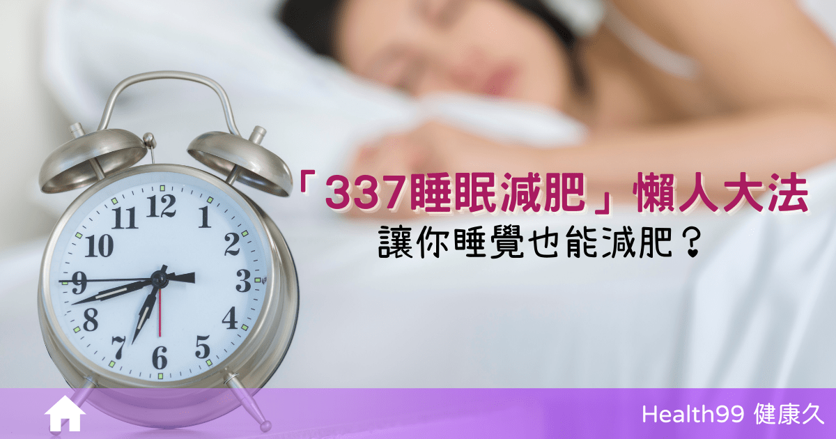 You are currently viewing 日本「3:3:7睡眠減肥」懶人大法:讓你睡覺也能減肥?